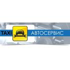 TAXI Сервис