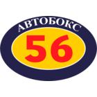 Автобокс56