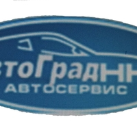 """ООО """"АвтоГрад НН"""""""