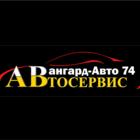 Авангард-Авто74